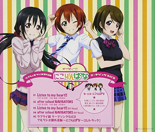 Image 2 for Love Live Radio Kagai Katsudou ~NicoRinPana~ Theme Song DJCD