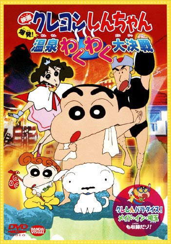 Image 2 for Crayon Shin Chan: Explosion! The Hot Spring's Feel Good Final Battle