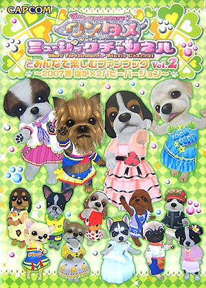 Image for Wantame Music Channel Fan Book #2 2007 Puppy Ver (Capcom Official Book)