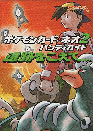 Image 1 for Pokemon Card Neo 2 Handy Guide Book  Iseki Wo Koete