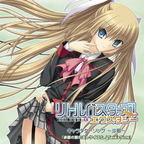 "Image 1 for Little Busters!-EX Character Song ~Saya~ ""Saya no Nemureru Requiem / Saya's Song"""