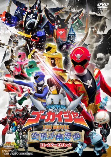 Image 1 for Kaizoku Sentai Gokaiger The Movie: The Flying Ghost Ship Collector's Pack