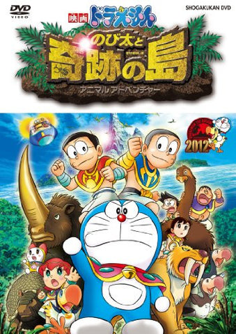 Image for Doraemon: Nobita And The Island Of Miracles Animal Adventure