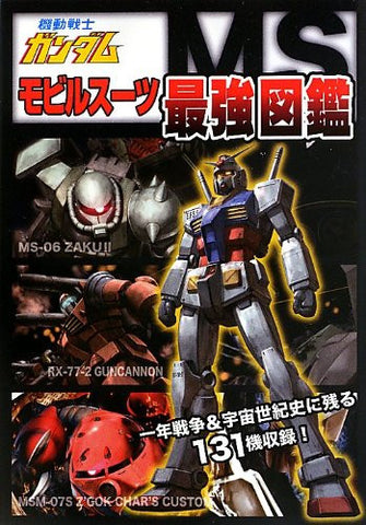 Image for Gundam Mobile Suit Perfect Encyclopedia Art Book
