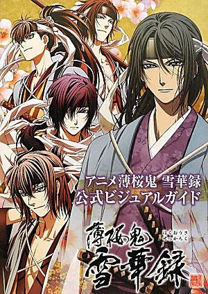Image 1 for Hakuouki Sekkaroku   Official Visual Guide