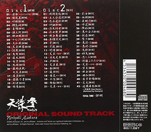 Image 2 for TENCHU 3 ORIGINAL SOUND TRACK