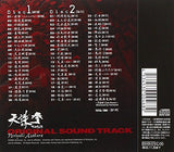 Thumbnail 2 for TENCHU 3 ORIGINAL SOUND TRACK