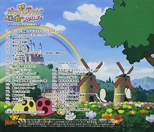Image 2 for Eiga Happinesscharge Precure! Ningyou no Kuni no Ballerina Original Soundtrack