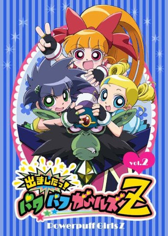 Demashita! Powerpuff Girls Z Vol.2