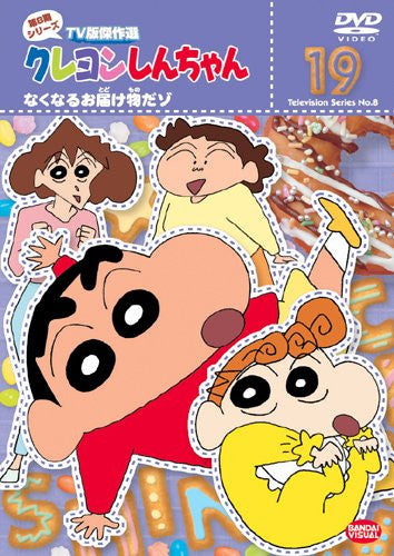 Image 1 for Crayon Shin Chan The TV Series - The 8th Season 19