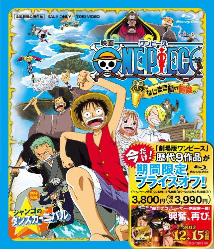 Image 1 for One Piece: Clockwork Island Adventure / Nejimakijima No Boken