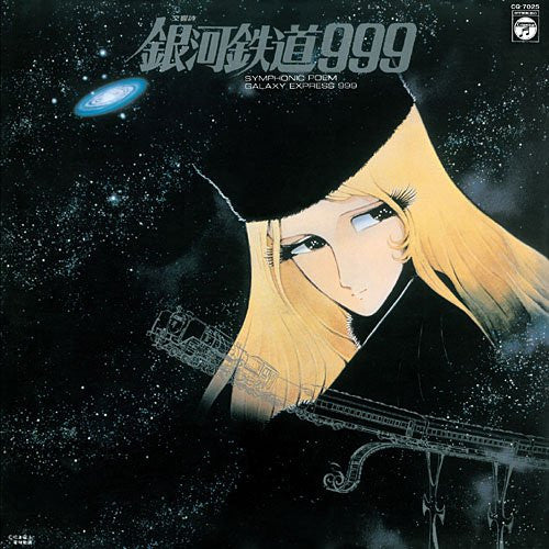 Image 1 for Symphonic Poem Galaxy Express 999