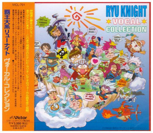 Image 1 for RYU KNIGHT VOCAL COLLECTION