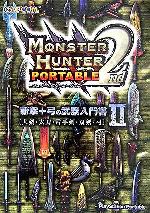 Image 1 for Monster Hunter Portable 2nd Weapon Knowledge Book #2 / Psp