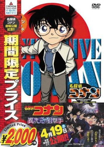 Image for Detective Conan Part17 Vol.4 [Limited Pressing]