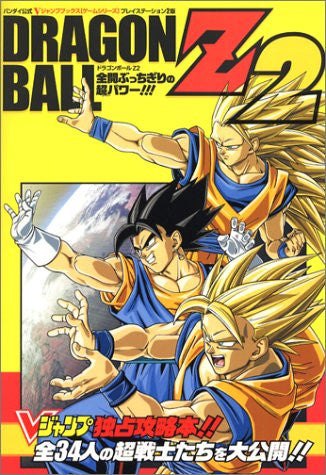 Image 1 for Dragon Ball Z 2 Zenkai Bucchigiri No Super Power   Official Guide Book / Ps2