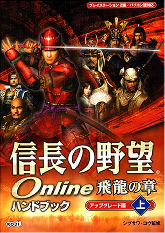 Image for Nobunaga's Ambition Hiryu No Shou Handbook Upgrade Jou / Online