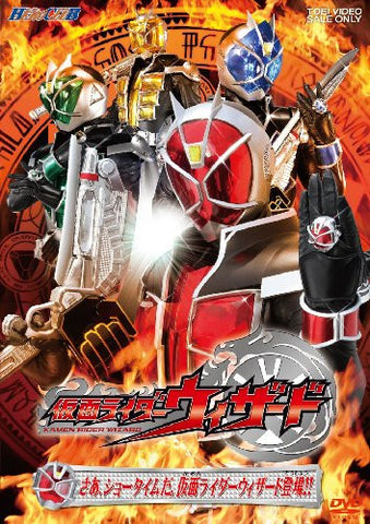 Image for Hero Club Kamen Rider Wizard 1