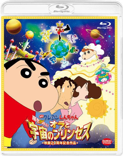 Image 3 for Crayon Shin-chan Arashi Wo Yobu Ora To Uchu No Princess