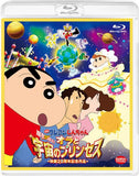 Thumbnail 3 for Crayon Shin-chan Arashi Wo Yobu Ora To Uchu No Princess