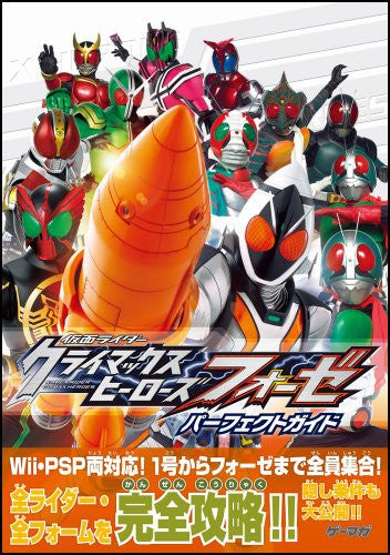 Image 1 for Kamen Rider Fourze Climax Heroes Perfect Guide Book / Wii / Psp