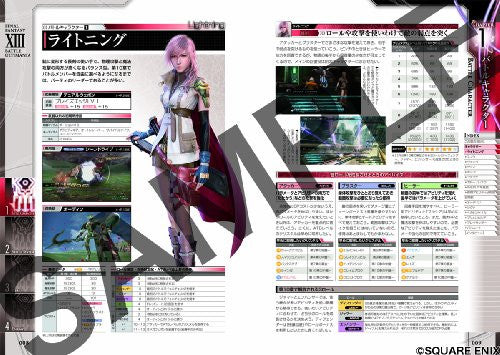 Image 5 for Final Fantasy Xiii Battle Ultimania