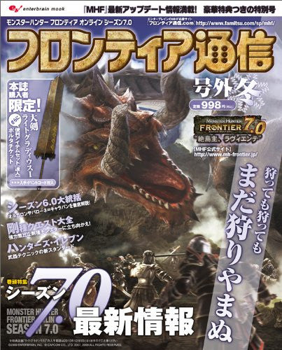 Image 1 for Monster Hunter Frontier Online Season 7.0 Frontier Communication Extra Winter Book
