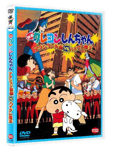 Image 1 for Crayon Shin Chan: Action Kamen Vs Leotard Devil