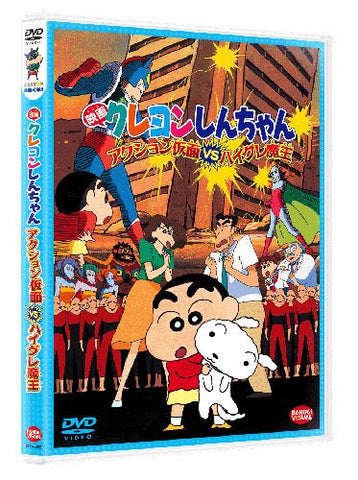 Image for Crayon Shin Chan: Action Kamen Vs Leotard Devil
