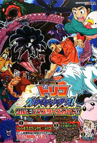 Image for Toriko Gourmet Monsters Gour Mon Masters Guide Official Book / 3 Ds