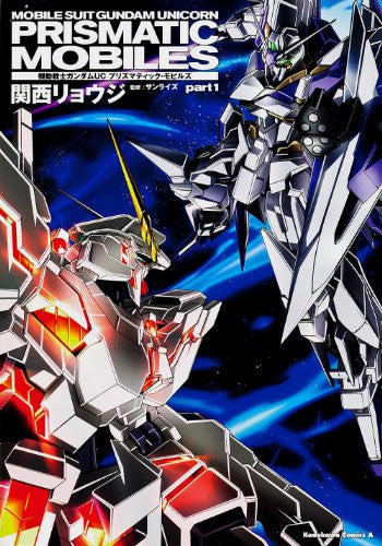 Image 1 for Gundam Uc Prismatic Mobiles Illustration Art Book