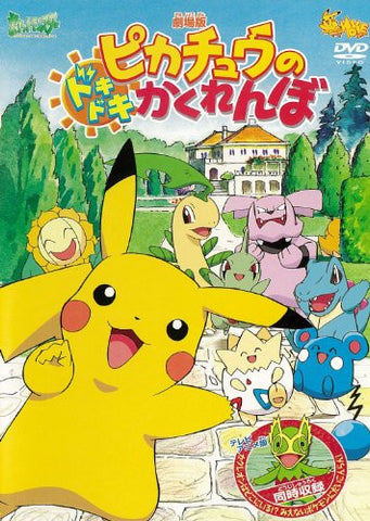 Image for Pikachu's Pikaboo / Where Is Kakuleon The Big Confusion Of Pokemon That Cannot Be Seen [Limited Pressing]