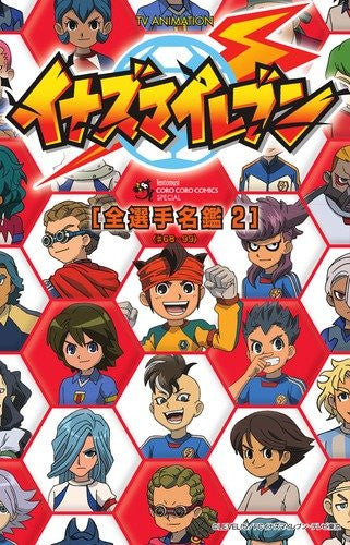 Image 1 for Inazuma Eleven Tv Animation All Character Encyclopedia Book #2