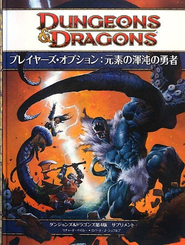 Dungeons & Dragons #4 Player's Option Genso No Konton No Yuusha Rpg Book