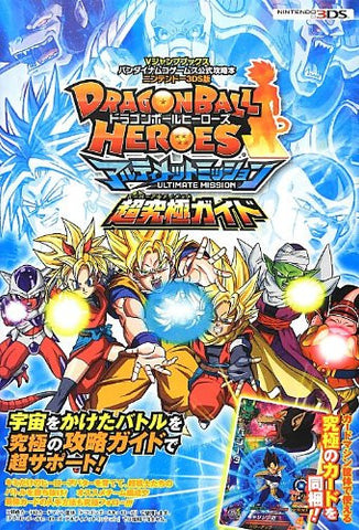 Image for Dragon Ball Heroes Ultimate Mission Super Ultimate Guide Book / 3 Ds