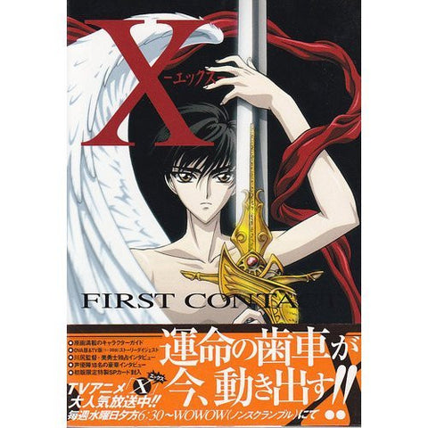 Image for X First Contact Illustration Art Book / Clamp
