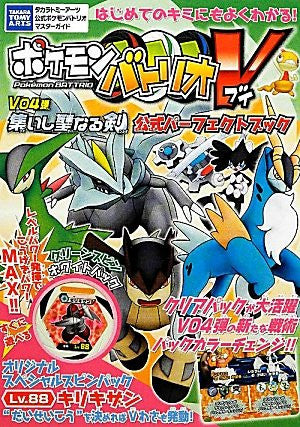 Image 1 for Pokemon Battrio V #V04 Tsudoishi Seinaru Ken Official Perfect Book