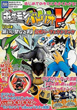 Thumbnail 1 for Pokemon Battrio V #V04 Tsudoishi Seinaru Ken Official Perfect Book