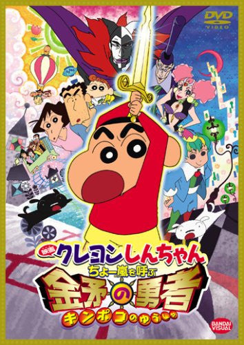 Image 1 for Theatrical Feature Crayon Shin Chan Cho Arashi Wo Yobu Kinboko No Yusha