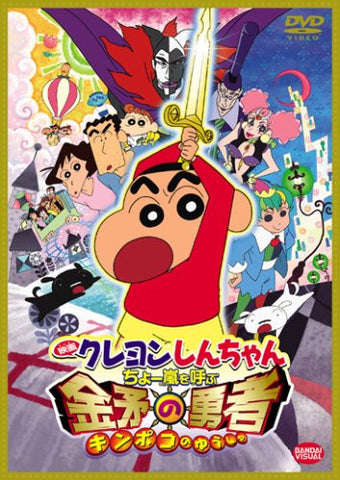Image for Theatrical Feature Crayon Shin Chan Cho Arashi Wo Yobu Kinboko No Yusha
