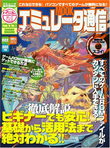 Image for Emulator Tsushin Fan Magazine For Beginner