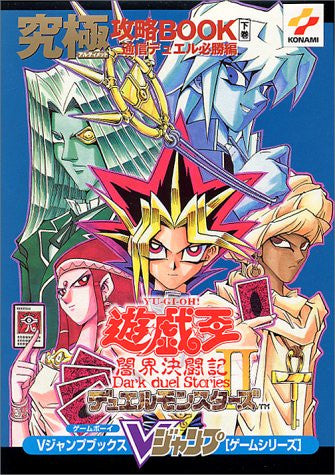 Yu Gi Oh! Duel Monsters Ii: Dark Duel Stories Guide Book (Gekan) / Gb