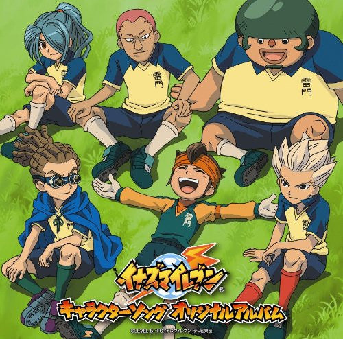 Image 1 for Inazuma Eleven Character Song Original Album