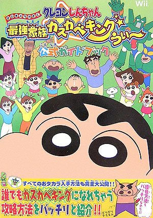Image 1 for Crayon Shin Chan Saikyou Kazoku Kasukabe King Official Guide Book / Wii