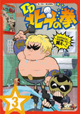 Thumbnail 1 for Dd Hokuto No Ken - Fist Of The North Star 30th Anniversary Anime Vol.3