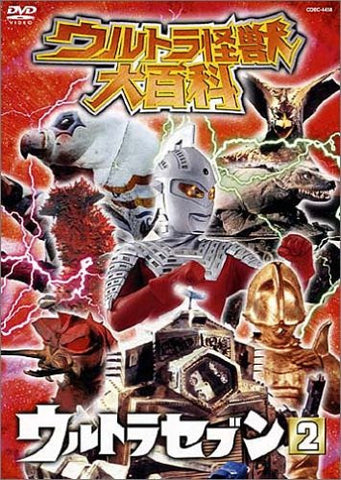 Image for Ultra Kaiju Daihyakka 5 Ultra Seven Part 2