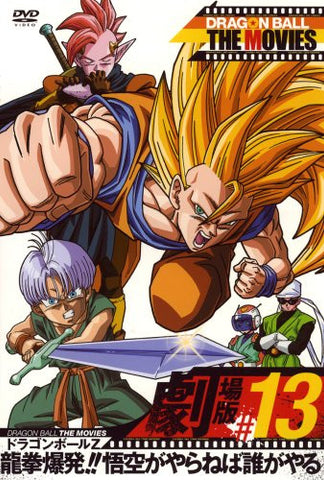 Image for Dragon Ball The Movies #13 Dragon Ball Z Ryuken Bakuhatsu Goku Ga Yaraneba Dare Ga Yaru