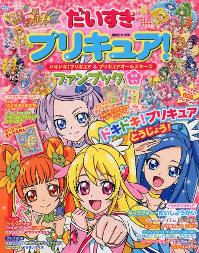 Image 1 for Dokidoki Pretty Cure & Pretty Cure All Stars Fan Book Spring/Summer