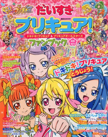 Image for Dokidoki Pretty Cure & Pretty Cure All Stars Fan Book Spring/Summer