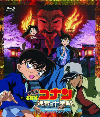 Image for Theatical Detective Conan Case Closed: Crossroad In The Ancient Capital